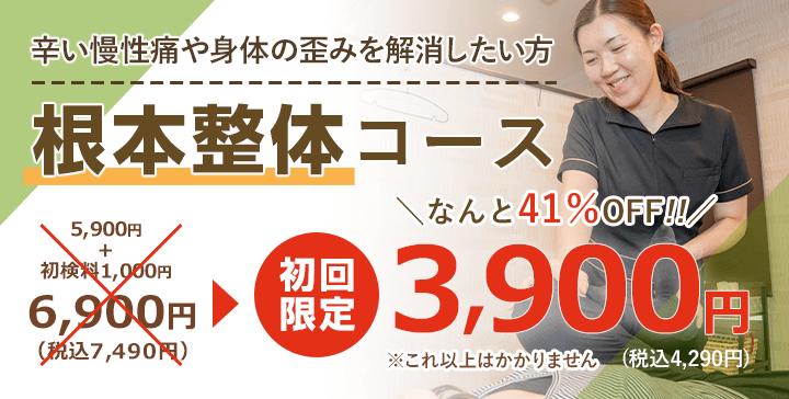 根本整体:初回2000円引き