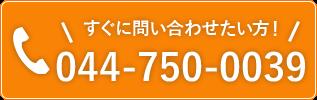 電話予約tel:044-750-0039