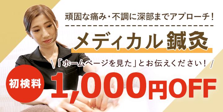 メディカル鍼灸初検料1000円OFF